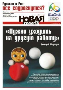 Обложка книги  - Новая газета 85-2016