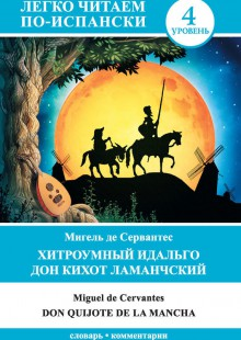 Обложка книги  - Хитроумный идальго Дон Кихот Ламанчский / Don Quijote de la Mancha