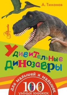 Обложка книги  - Удивительные динозавры