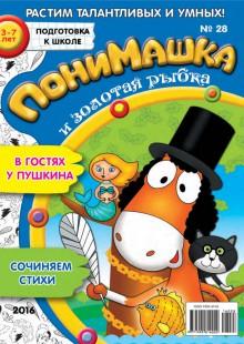 Обложка книги  - ПониМашка. Развлекательно-развивающий журнал. №28/2016