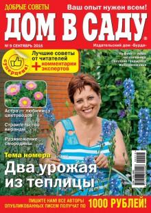 Обложка книги  - Добрые советы. Дом в саду. №09/2016