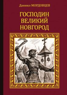 Обложка книги  - Господин Великий Новгород (сборник)