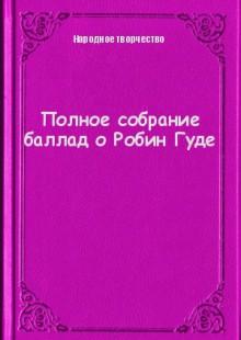 Обложка книги  - Полное собрание баллад о Робин Гуде