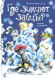 Обложка книги  - Где зимуют зайцы?