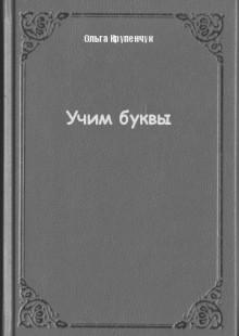 Обложка книги  - Учим буквы