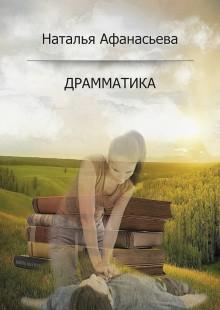 Обложка книги  - Драмматика