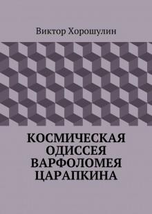 Обложка книги  - Космическая одиссея Варфоломея Царапкина