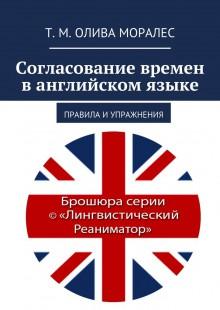 Обложка книги  - Согласование времен ванглийском языке. Правила и упражнения