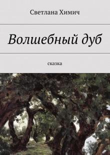 Обложка книги  - Волшебныйдуб. Сказка