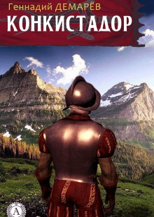 Обложка книги  - Конкистадор