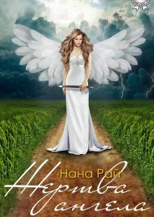 Обложка книги  - Жертва ангела