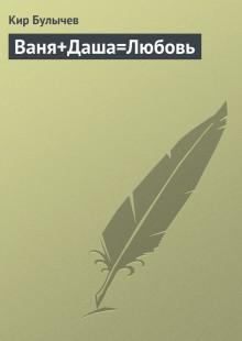 Обложка книги  - Ваня+Даша=Любовь