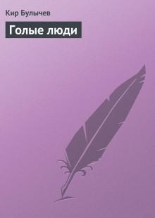 Обложка книги  - Голые люди