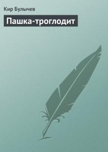 Обложка книги  - Пашка-троглодит
