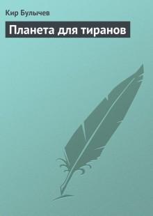 Обложка книги  - Планета для тиранов
