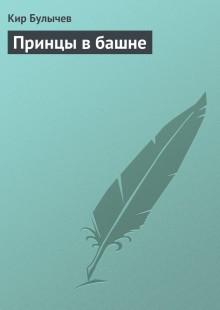 Обложка книги  - Принцы в башне