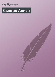 Обложка книги  - Сыщик Алиса