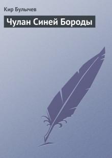 Обложка книги  - Чулан Синей Бороды