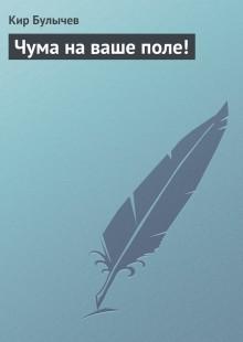 Обложка книги  - Чума на ваше поле!