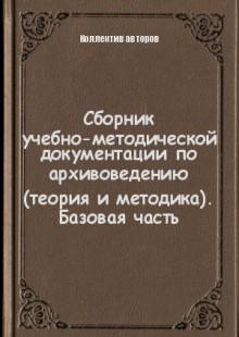 Обложка книги  - Сборник учебно-методической документации по архивоведению (теория и методика). Базовая часть