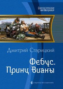 Обложка книги  - Фебус. Принц Вианы