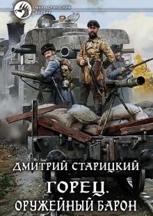 Обложка книги  - Горец. Оружейный барон