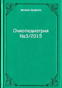 Обложка книги  - Онкопедиатрия №3/2015
