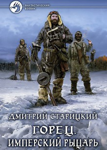 Обложка книги  - Горец. Имперский рыцарь