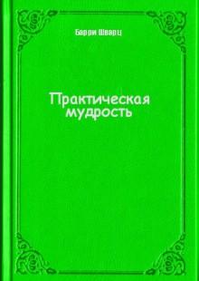 Обложка книги  - Практическая мудрость