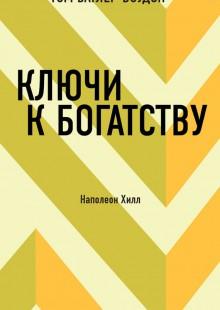 Обложка книги  - Ключи к богатству. Наполеон Хилл (обзор)