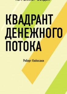 Обложка книги  - Квадрант денежного потока. Роберт Кийосаки (обзор)