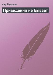 Обложка книги  - Привидений не бывает