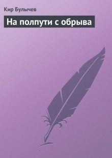 Обложка книги  - На полпути с обрыва