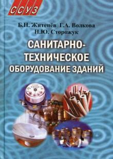 Обложка книги  - Санитарно-техническое оборудование зданий