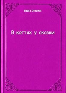 Обложка книги  - В когтях у сказки