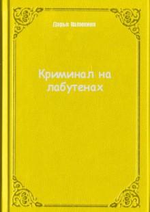Обложка книги  - Криминал на лабутенах