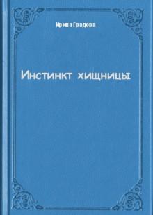 Обложка книги  - Инстинкт хищницы