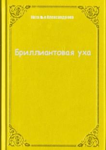 Обложка книги  - Бриллиантовая уха