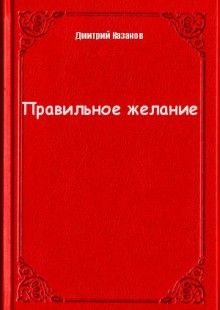 Обложка книги  - Правильное желание