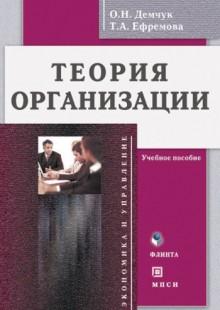 Обложка книги  - Теория организации. Учебное пособие