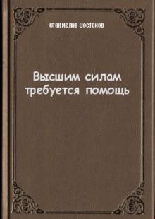 Обложка книги  - Высшим силам требуется помощь