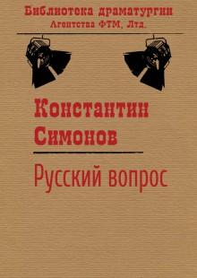Обложка книги  - Русский вопрос