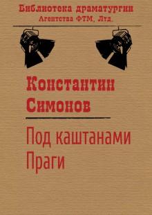 Обложка книги  - Под каштанами Праги