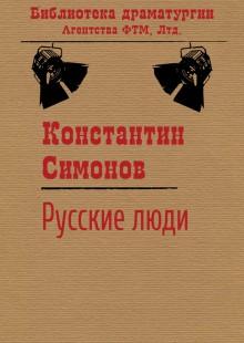 Обложка книги  - Русские люди