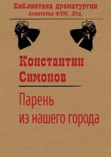 Обложка книги  - Парень изнашего города
