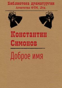 Обложка книги  - Доброе имя