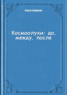 Обложка книги  - Космоолухи: до, между, после