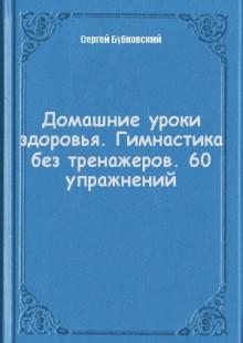 Обложка книги  - Домашние уроки здоровья. Гимнастика без тренажеров. 60 упражнений