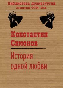 Обложка книги  - История одной любви
