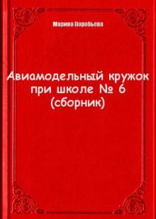 Обложка книги  - Авиамодельный кружок при школе № 6 (сборник)